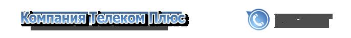 ООО «Компания «Телеком Плюс» Logo